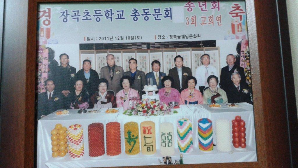 장곡3회 동창 고희연 사진