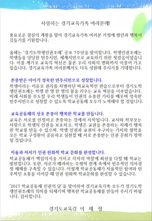 학교공동체 인권의 달 7주년 기념 교육감 서한문